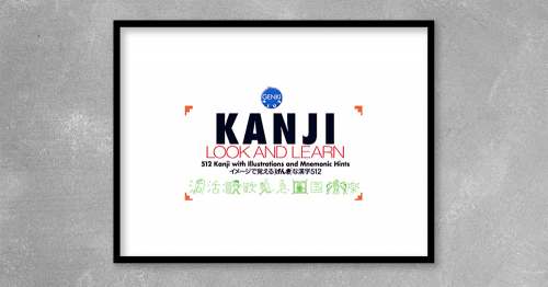 """Let's learn kanji easily through fun illustrations! Including all kanji in level 3 and 4 of the Japanese Language ProficiencyTest [Book Features] -Kanji can be easily learned through fun illustrations and mnemonic hints. -Users can readily look up the meaning, readings, stroke count, and stroke order of kanji. -Various indexes at the end of the book to allow learners to easily look up a particular kanji or kanji vocabulary. -The book contains 512 kanji, as well as 3,500 essential vocabulary(using those kanj) for beginner and intermediate learners. -The book includes all kanji in levels 3 and 4 of the Japanese Language Proficiency Text. -The book includes all 317 kanji in the """"Genki"""" textbook -The companion workbook helps users to learn kanji not only at the level of characters and words, but also in the context of sentences and longer text."""